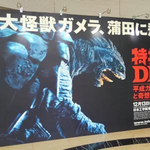 特撮のDNA 〜平成ガメラの衝撃と奇想の大映特撮