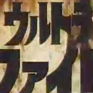 ★本日23日(日)BAR GURENTAIは「ウルトラファイトを語る会」です★