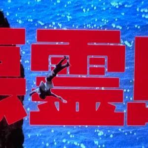 ★明日6日(金)BAR GURENTAIは人気イベント「とんでも映画を語る会」です★