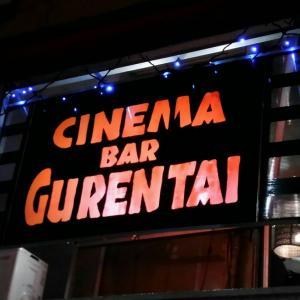 29日(金)よりリニューアルオープン。その名も『CINEMA BAR GURENTAI』