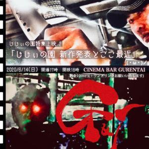 ★明日14日(日)CINEMA BAR GURENTAIは「じじぃの園特集上映2」です!!!★