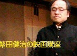 ★明日20日(土)CINEMA BAR GURENTAIは「第九回 繁田健治の映画講座」です★