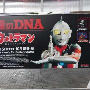 特撮のDNA〜ウルトラマン Genealogy
