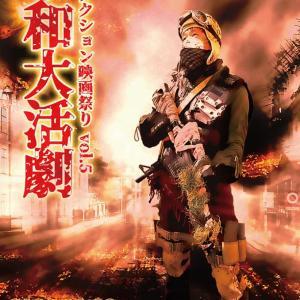新宿アクション映画祭り 令和大活劇