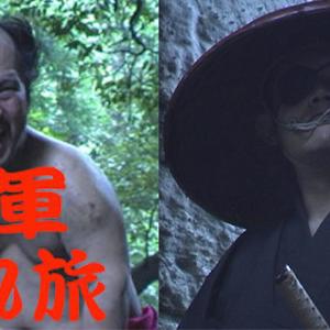 『将軍暴れ旅』が「にいがたインディーズムービーフェスティバル」にて上映