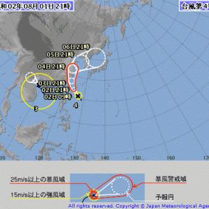 台風4号発生 /2020台風4号/台風ハグピート