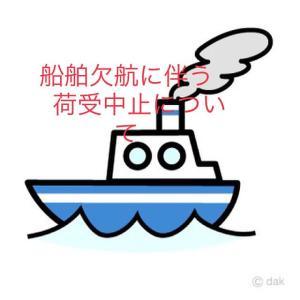 船舶動静 明日8月8日は上下船とも欠航/沖永良部島
