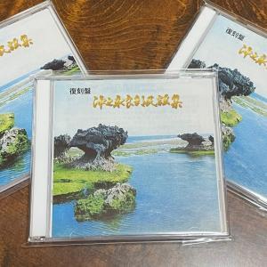 復刻版〜沖之永良部民謡集〜 CD2枚組好評発売中!