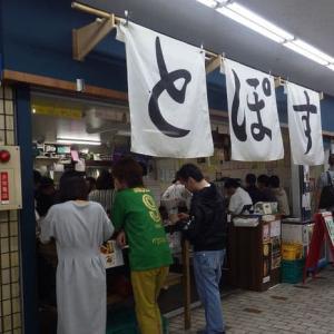 大衆食堂2.0 とぽす [中区]
