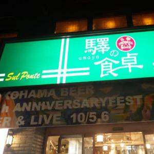 驛の食卓 [中区] ~ Yokohama Beer 20th Anniversary Fest. beer & live