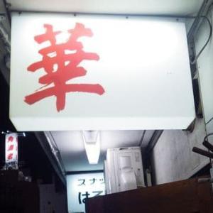 野毛 華 ~ 絶品紹興酒