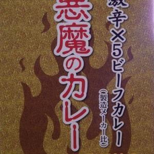 悪魔のカレー(うどん)