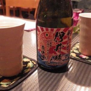 魚快縁 [中区] ~ お酒だけコースでゆっくり乾杯