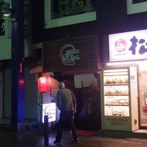 五郎ちゃん [上大岡] ~ 雨降る夜にバイスを一杯