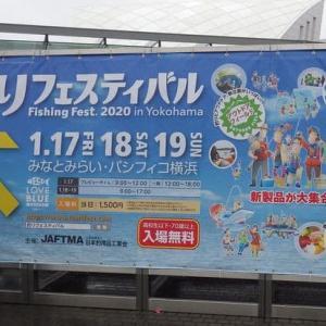 釣りフェスティバル 2020 みなとみらい・パシフィコ横浜