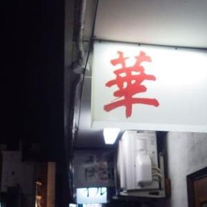 野毛 華 ~ 紹興酒と餃子で至福なり
