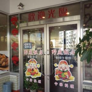野庭飯店 [港南区] / 中華料理で新年会