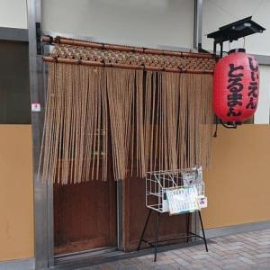 国民酒場あさひや じぃえんとるまん 上大岡本店 ~ コロナでガラガラ