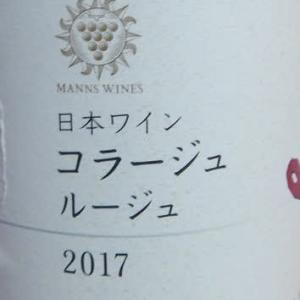 マンズワイン コラージュ ルージュ 2017 ~ ヘダイ