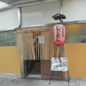 じぃえんとるまん 上大岡本店 [港南区] ~ 耐えがたき梅雨の嵐