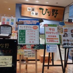旬菜食健 ひな野 港南台店 [港南区] / ランチバイキング