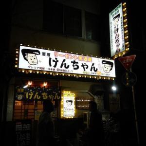 リーゼント居酒屋 けんちゃん [中区] ~ ホップステップジャンプの三軒目