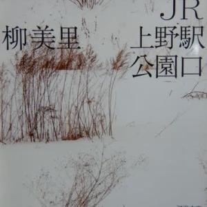 JR上野駅公園口 - 柳美里 (河出文庫)