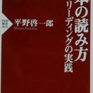 本の読み方 スローリーディングの実践 - 平野啓一郎 (PHP新書)