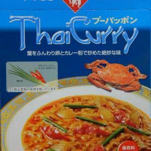 Thai Curry プーパッポン