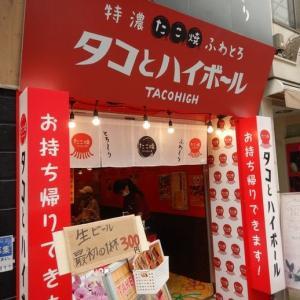 タコとハイボール横浜橋店 [南区] / きゃべ太郎 + やたら漬け