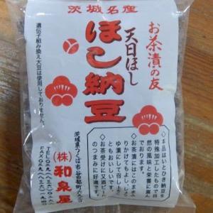 お茶漬けの友 ほし納豆 - 和泉屋