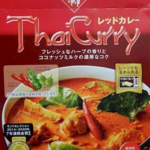 Thai Curry レッドカレー