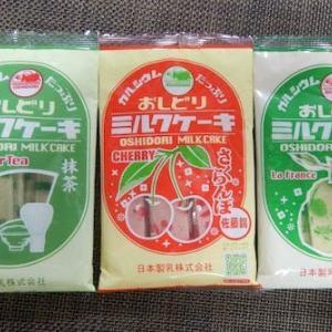 おしどりミルクケーキ 抹茶/さくらんぼ/ラ・フランス