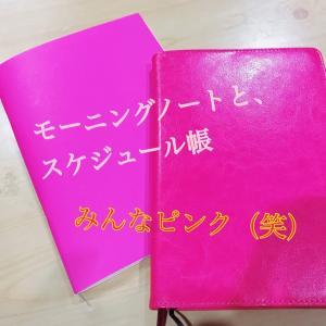 すてき装飾!!先程のモーニングノート!