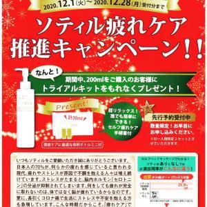 クリスマスキャンペーン第二弾~塗るイオンサプリ「ソティル」~