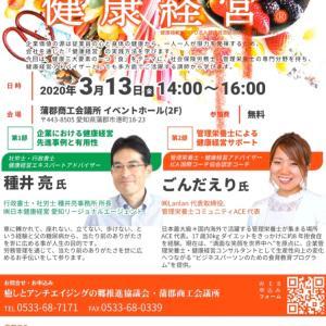 3/13(金)14:00-16:00蒲郡商工会議所さま【食からはじめる健康経営】
