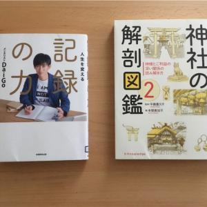 母の話と図書館で借りた本からの趣味どきっ!