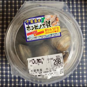 ホンビノス貝を食べてみた