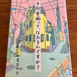東京オリンピック開会と最近読んだ本