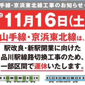 今日、山手線、京浜東北線を使われる方、要注意です!