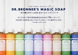 我が家の必需品:Dr. Bronner's マジックソープ
