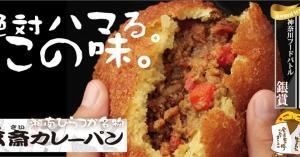 小説から生まれたカレーパン