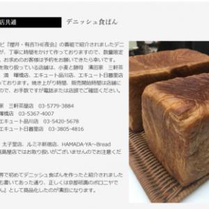 濱田屋のディニッシュ食パン