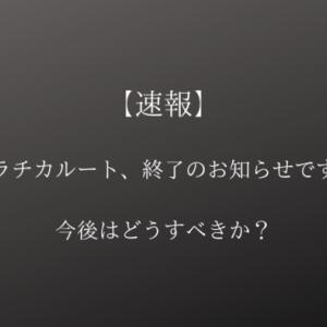 【速報・悲報】ソラチカルート、2019年12月27日で終了のお知らせ【今後はどうする?】