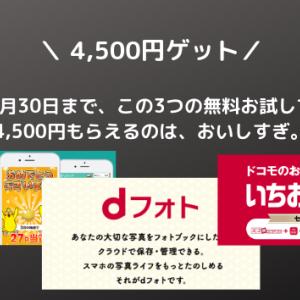 【9月30日で終了】ドコモのサービス3つ利用で、4,500円もらえる。これはおいしい!