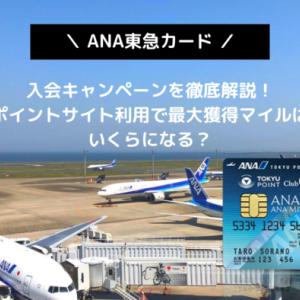 【2019/10月】ANA東急カードの入会キャンペーンを解説。ポイントサイト利用で最大18,000マイルと6,000円相当が獲得可能!