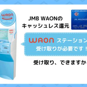 【JMB WAON】国のキャッシュレス5%還元、受け取りできますか?