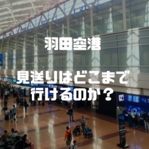 羽田空港での見送りはどこまで可能?搭乗口まで行く方法はある?