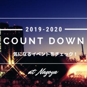 【2019−2020】名古屋カウントダウンイベント・ライブ年越しイベントまとめ愛知三重岐阜