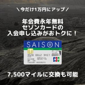 【11/16まで】セゾンカードの新規作成で1万円がもらえるキャンペーンは今だけ!【期間限定】